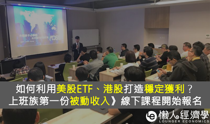 ETF線下課程》利用美股ETF、港股打新創造第一份被動收入!