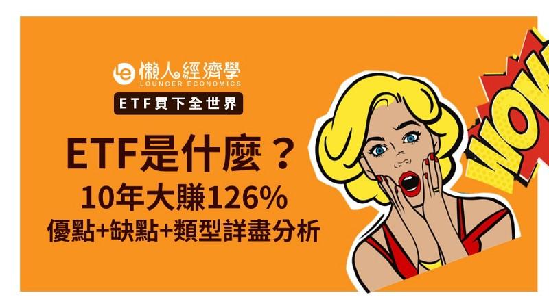 ETF買下全世界:ETF是什麼?10年獲利126%!