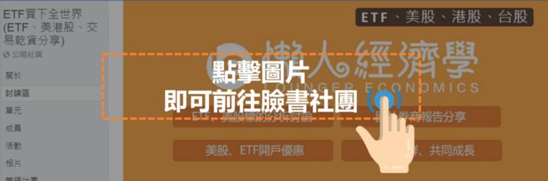 ETF買下全世界