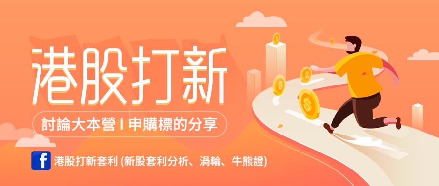 港股打新臉書社團