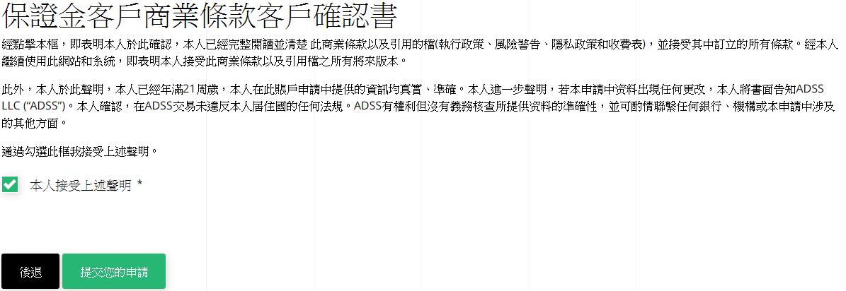 ADSS開戶教學