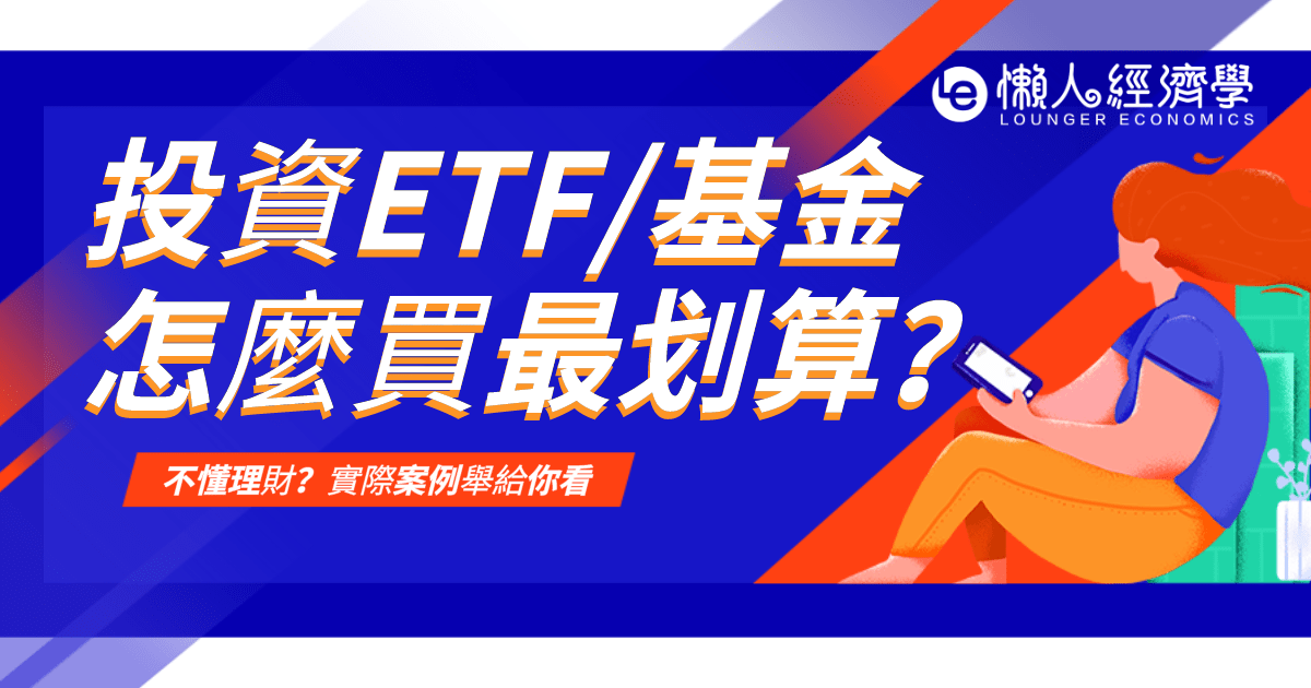 怎麼買ETF最划算