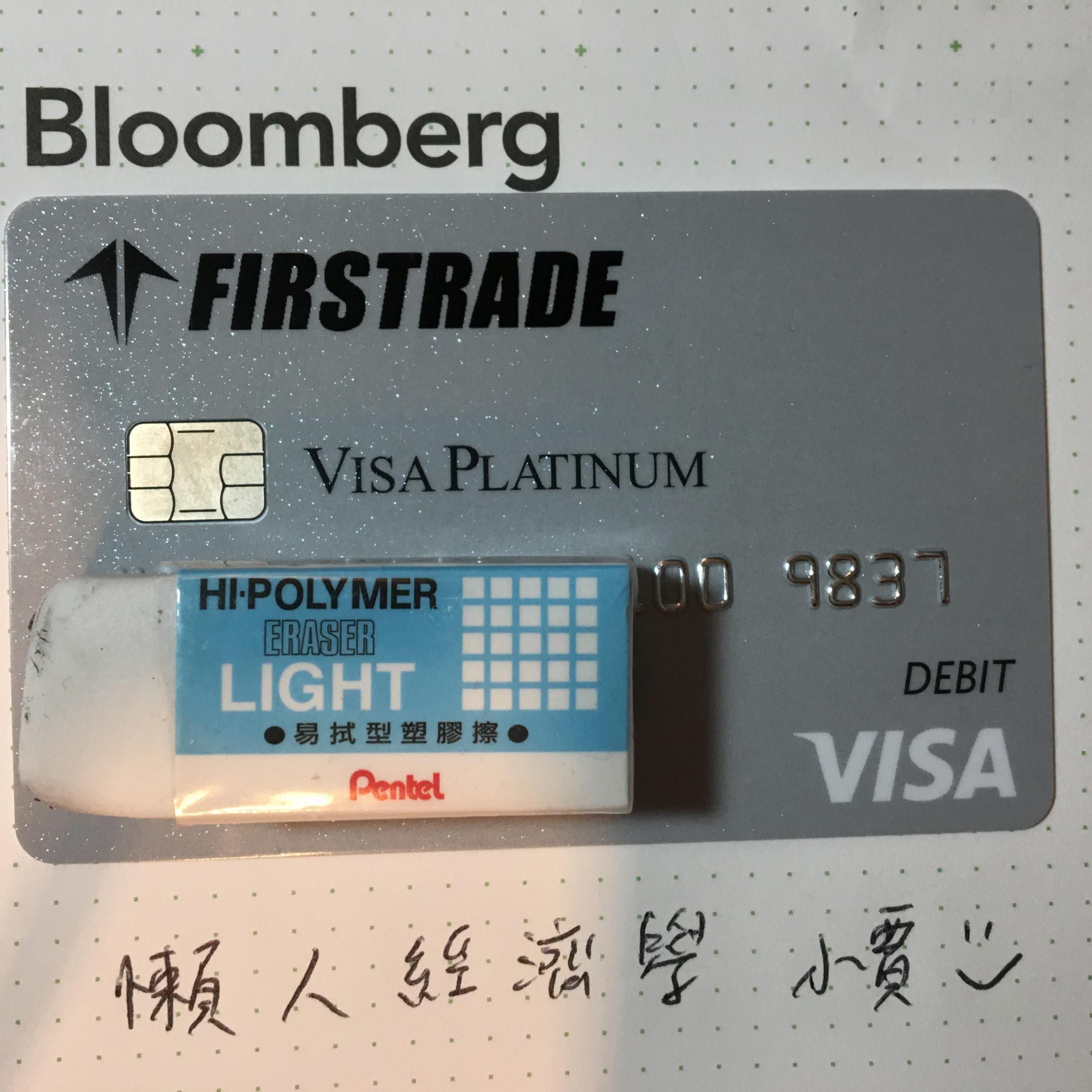 第一證券Firstrade金融卡辦理教學