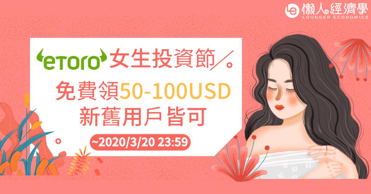 eToro-女生投資節