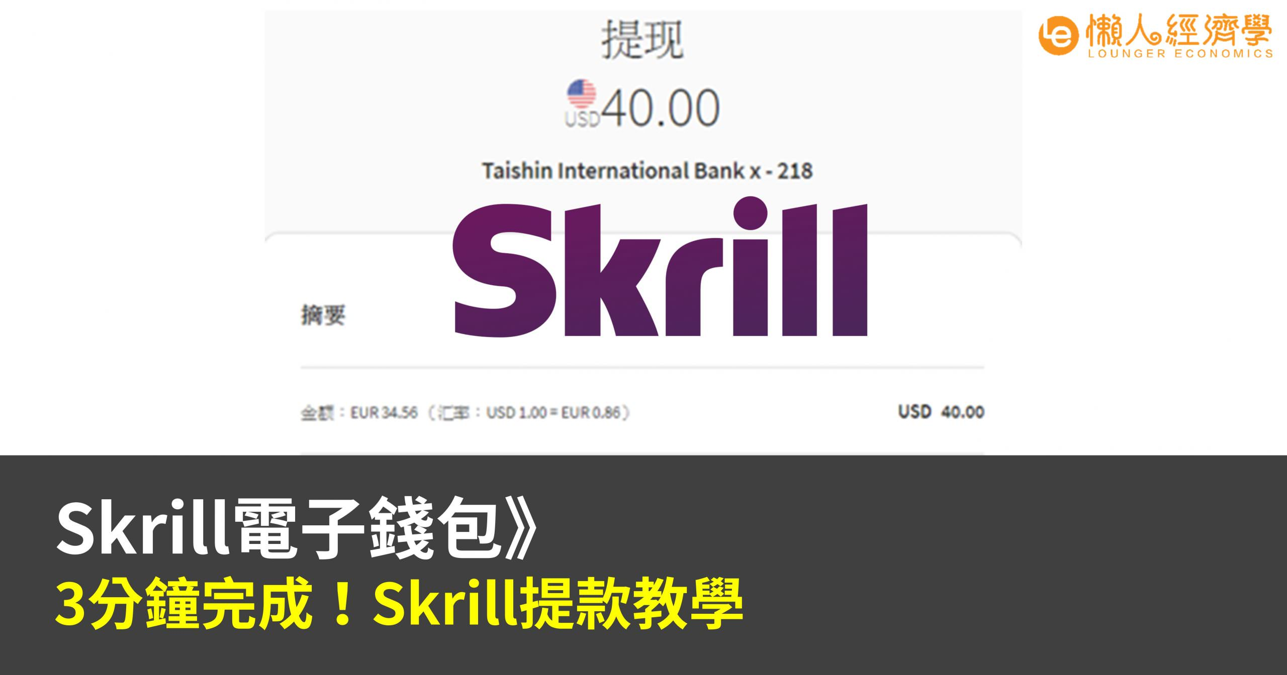 Skrill提款教學