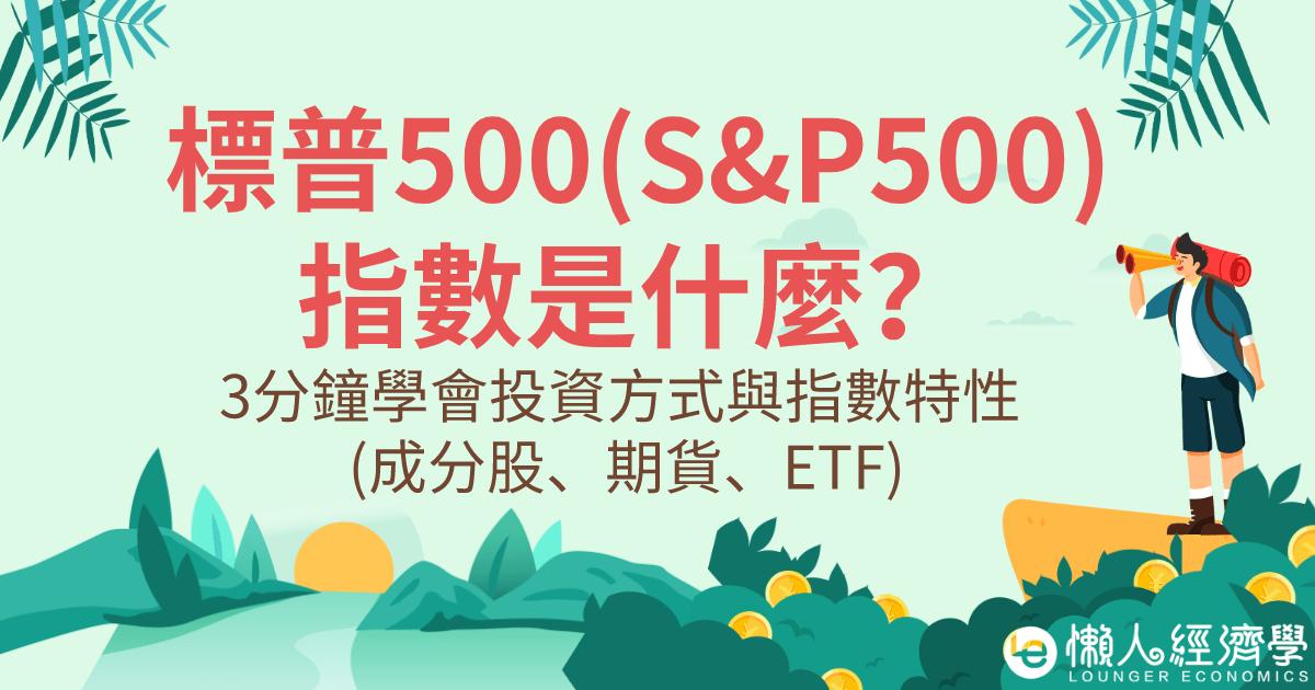 標普500指數是什麼