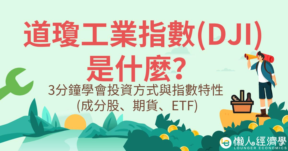 新聞常說的道瓊指數(DJI)是什麼?3分鐘搞懂道瓊的投資方式與指數特性!