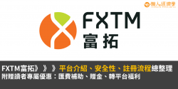 FXTM富拓介紹