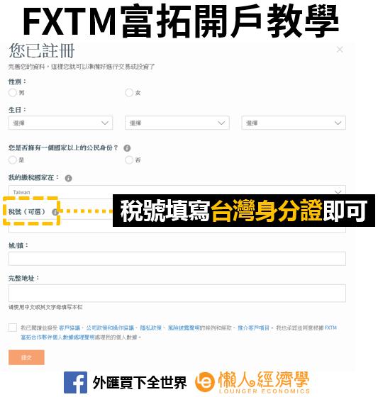FXTM富拓開戶教學