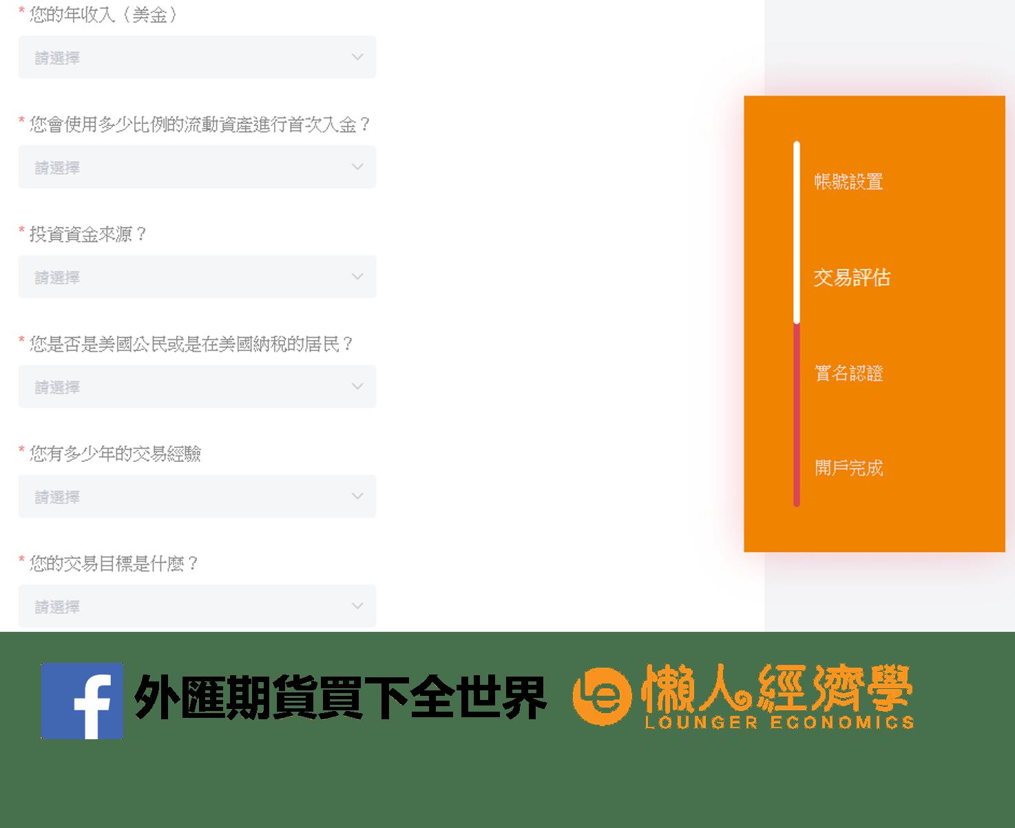 INFINOX英諾註冊教學-3