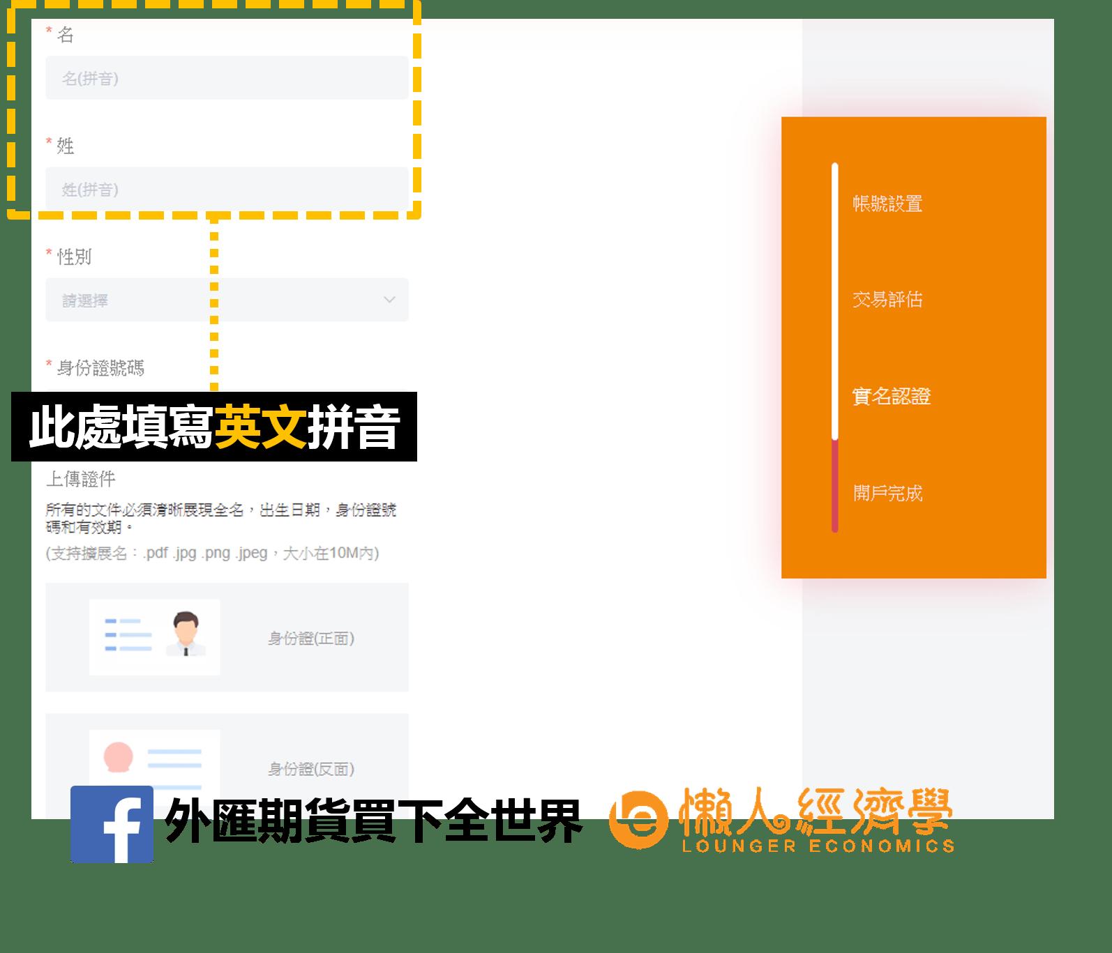 INFINOX英諾註冊教學-4