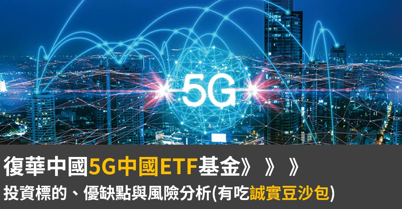 復華中國5G通信ETF基金介紹