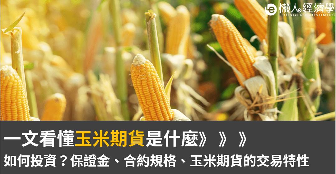 玉米期貨介紹