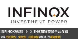 Infinox英諾介紹