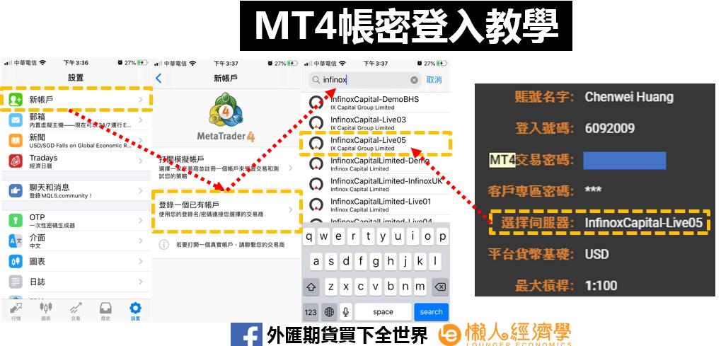 MT4登入教學-1