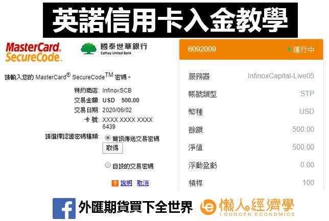 Infinox英諾信用卡入金教學-2