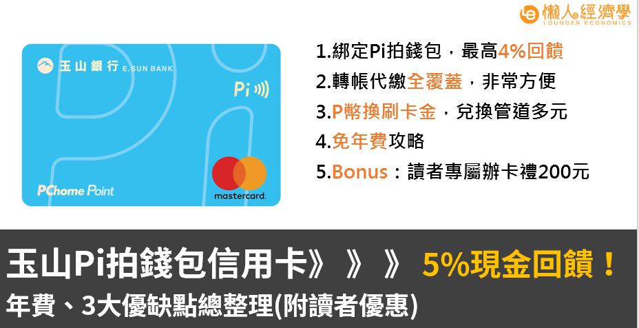 玉山Pi拍錢包信用卡介紹