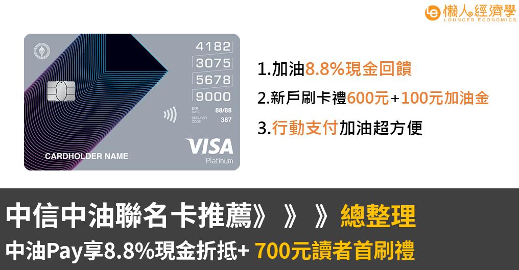 中信中油聯名卡介紹