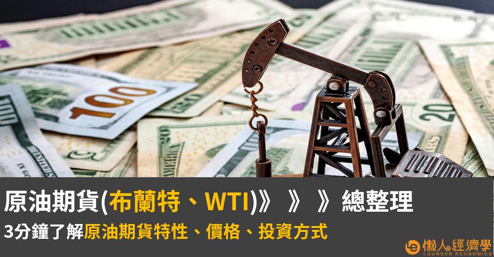 原油期貨(布蘭特原油、WTI原油)是什麼?3分鐘看懂原油期貨特性、價格、投資方式總整理