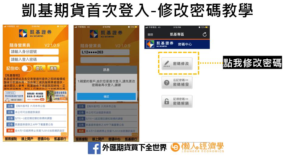 凱基期貨app使用教學