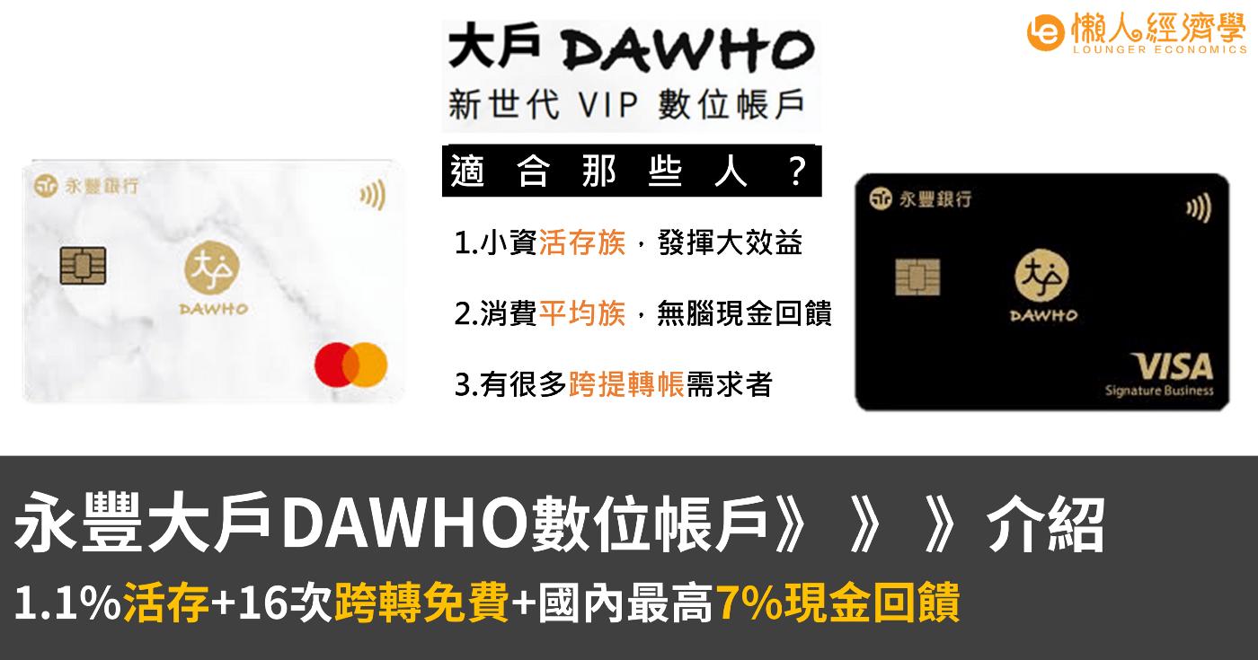 永豐DAWHO大戶數位帳戶介紹 : 1.1%超高活存利率+16次跨轉免費+國內最高7%現金回饋