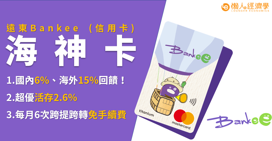 遠東Bankee信用卡介紹