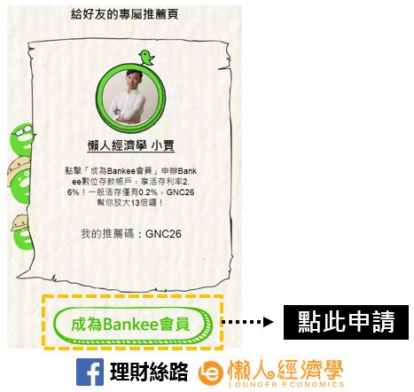 Bankee申請教學