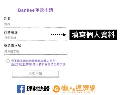 bankeee申請教學3