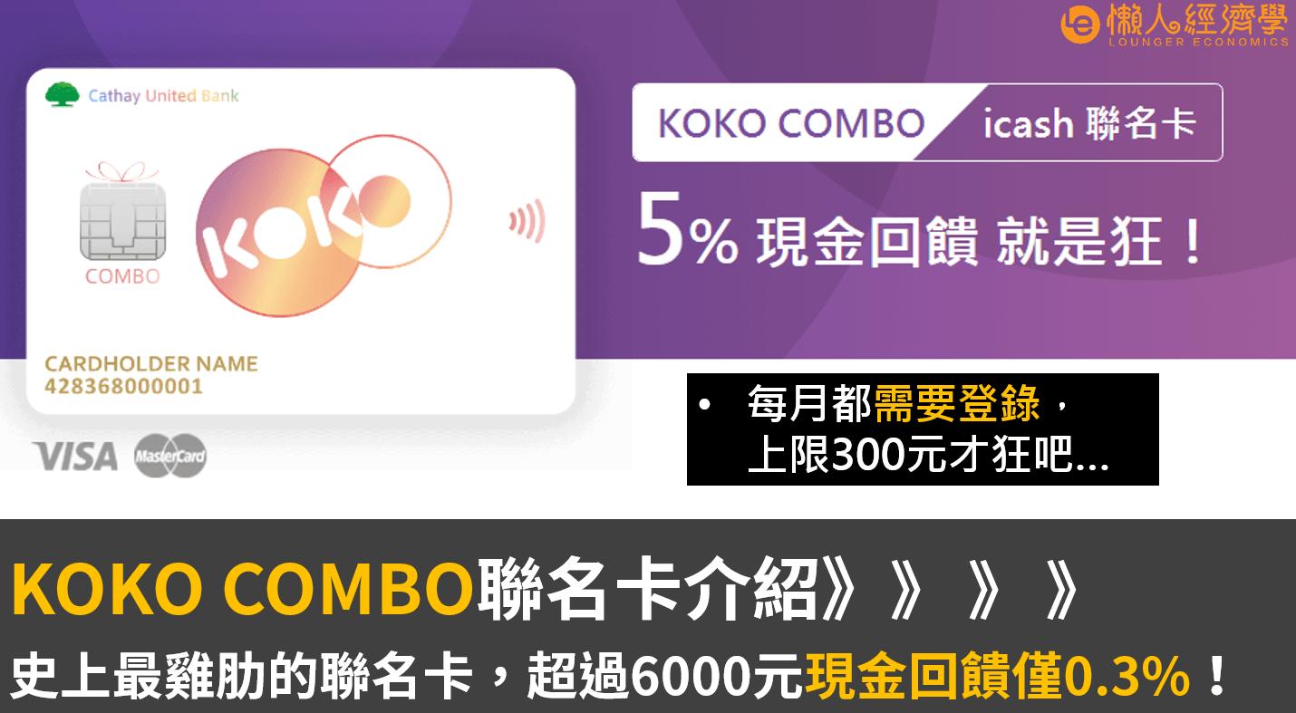 KOKO COMBO卡