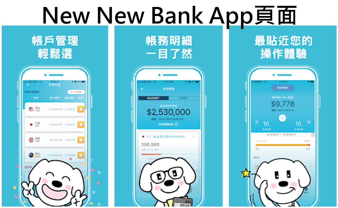 New New Bank-App介紹