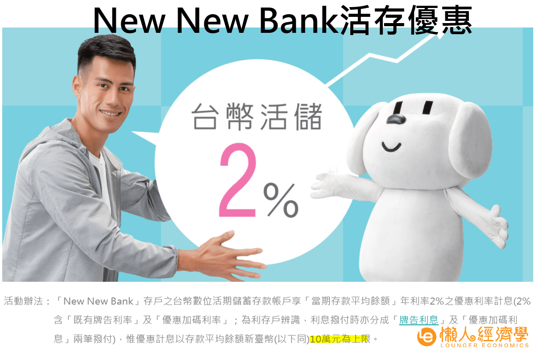 New New Bank活存優惠-2%