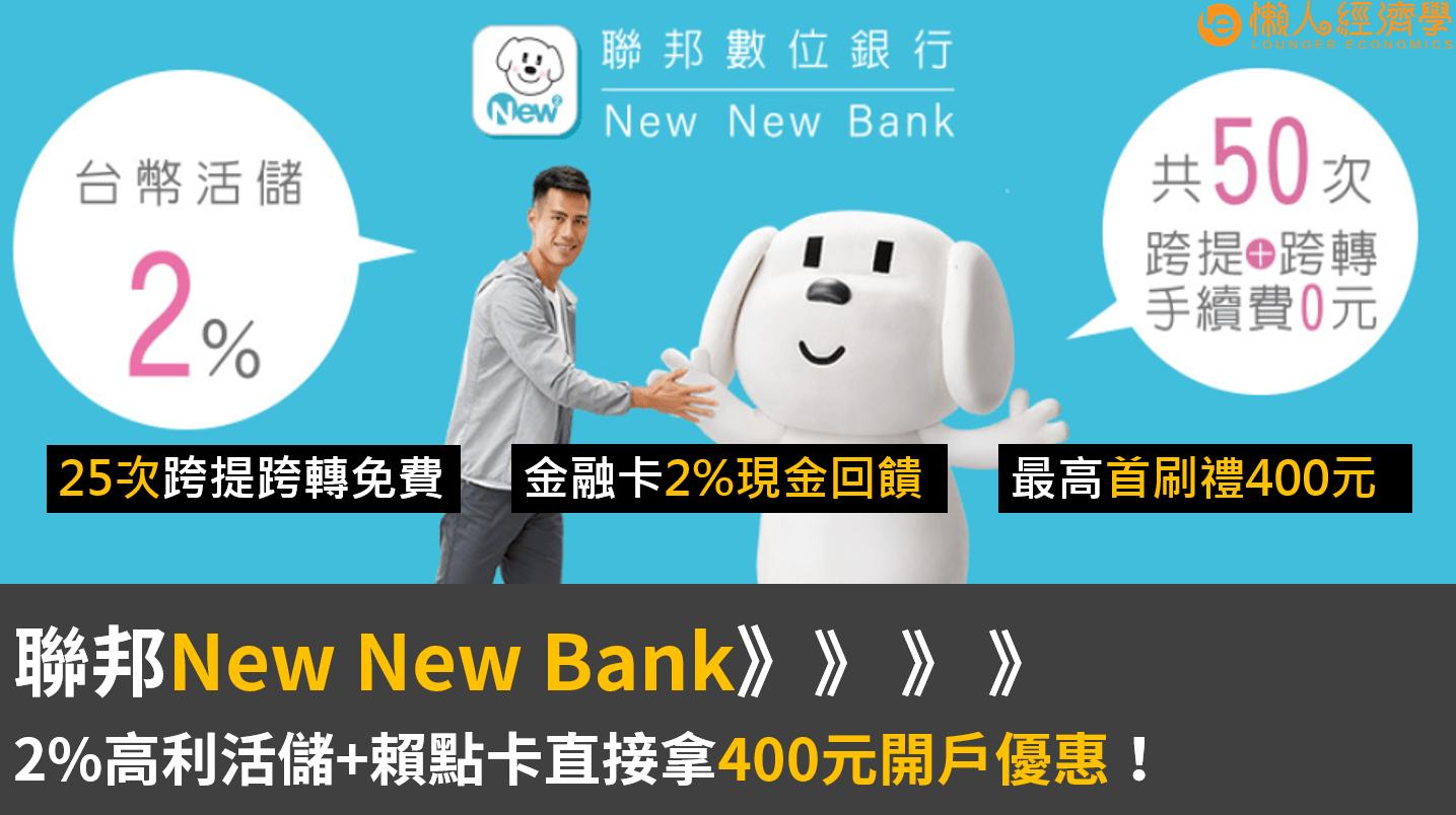 聯邦New New Bank介紹 : 2%高利活儲+賴點卡直接拿400元優惠!