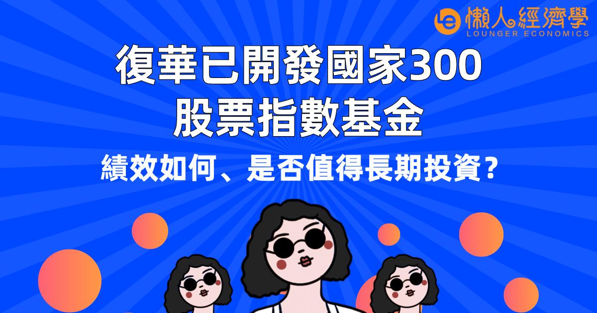 復華已開發國家300股票指數基金介紹
