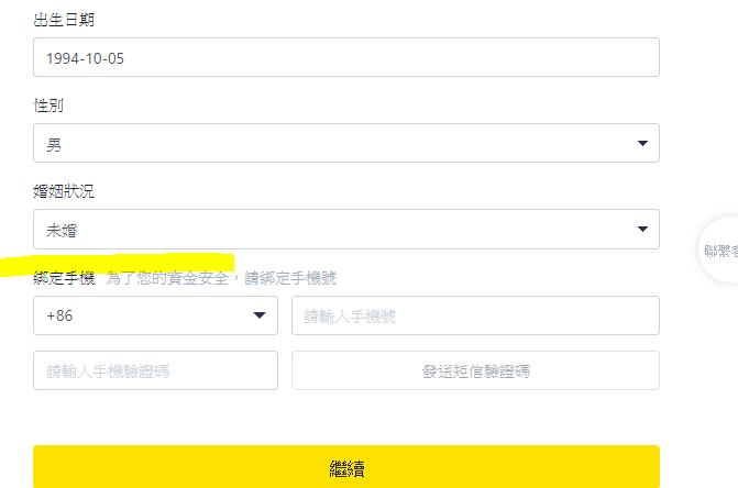 老虎證券開戶教學-5