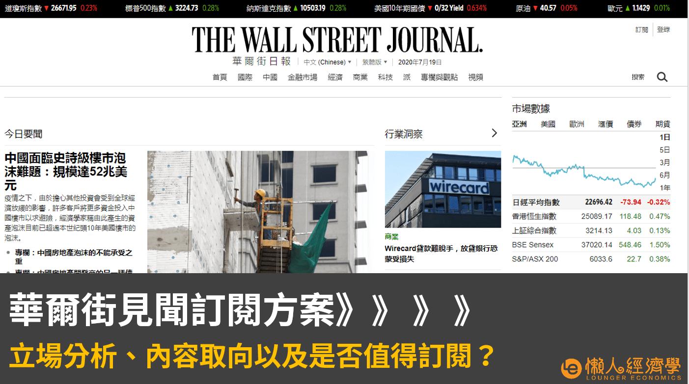 華爾街日報