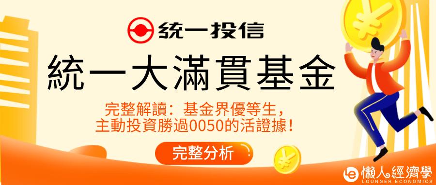 統一大滿貫基金介紹