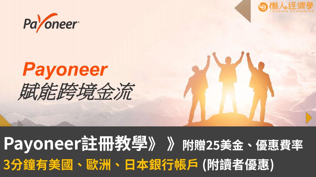 Payoneer註冊