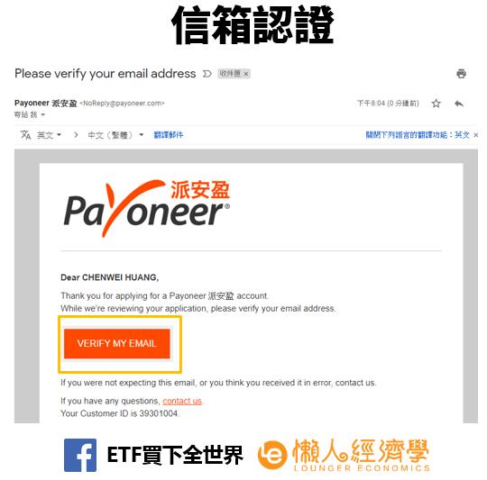 Payoneer註冊完成