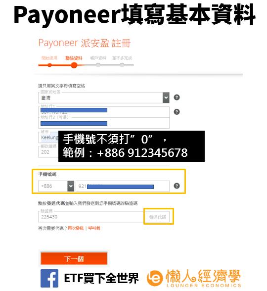 Payoneer註冊教學-2