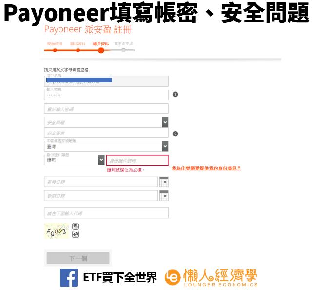 Payoneer註冊教學-3