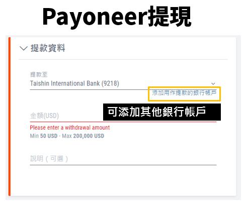 payoneer提款-3