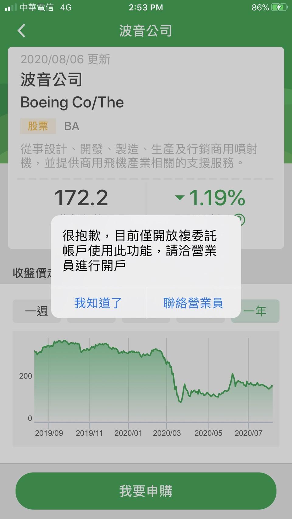 國泰證券美股