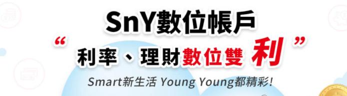 華南SnY數位帳戶