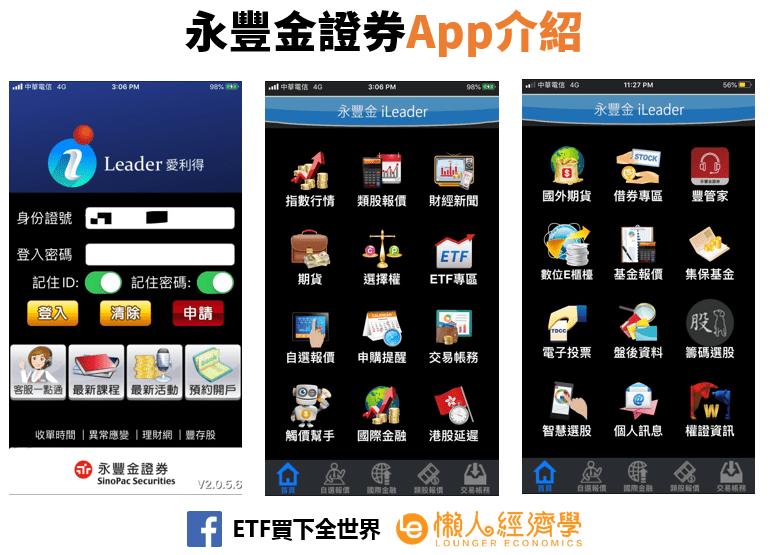 永豐金證券App介紹