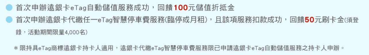 遠東快樂信用卡首刷禮eTag