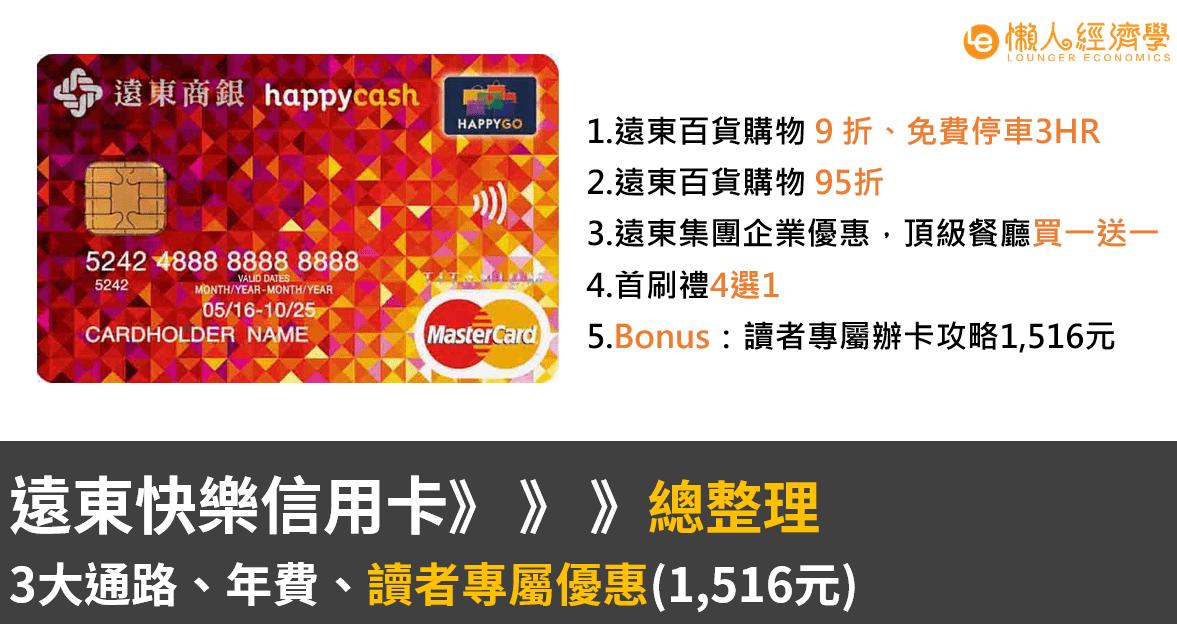 遠東快樂信用卡介紹