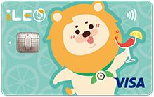 第一銀行iLEO信用卡