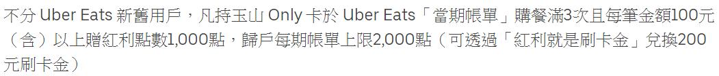 Uber Eats 玉山only卡活動