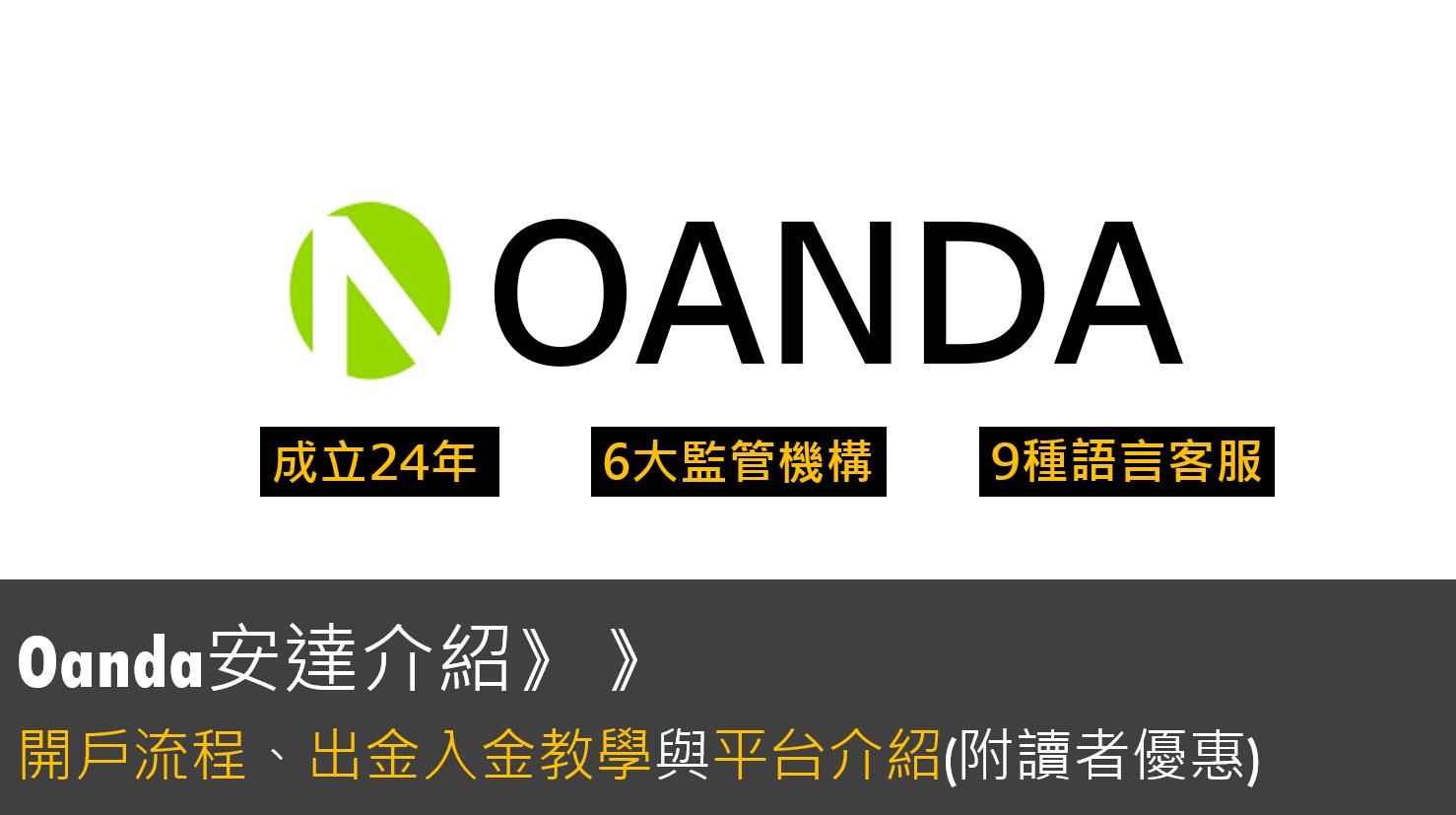Oanda介紹