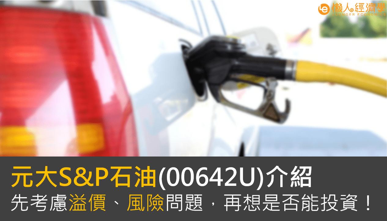 元大S&P石油(00642U)介紹